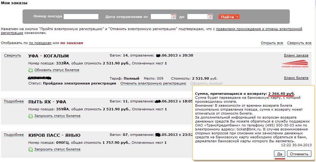 download Мошенничество в России.