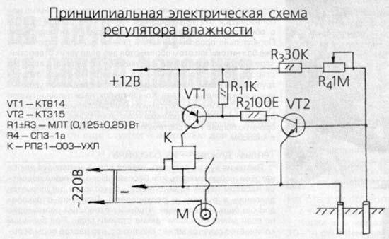 Регулятор влажности воздуха схема